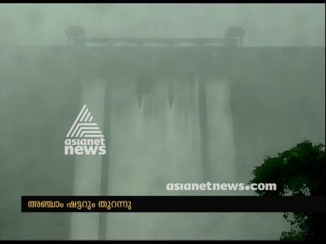 Kerala rains: 5th shutter of Cheruthoni dam opened | അഞ്ചാമത്തെ ഷട്ടറും തുറന്നുവിട്ടു