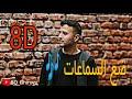 Hamza Namira El Waqaa El Akheera حمزة نمرة الوقعه الاخيرة mp3