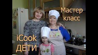Рецепты iCook. Кулинарный мастер класс. Айкук дети.