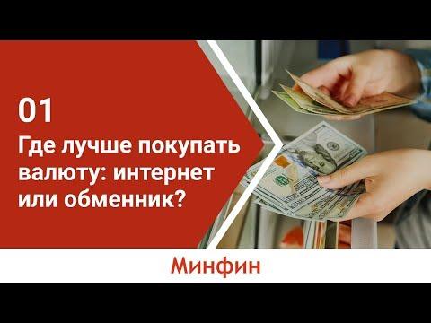 Обмен валюты в обменнике или онлайн  [Разбираем плюсы и минусы]
