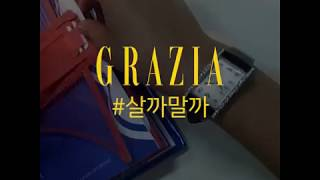 그라치아 2017년 1…