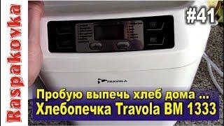 Хлебопечка Travola BM1333. Обзор и тест. Пробую испечь хлеб.