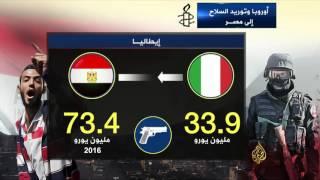 أمنستي: دول أوروبية تخرق حظر توريد الأسلحة لمصر