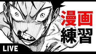 【漫画練習】息抜きにちょっとだけ、、!【LIVE】