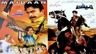 Cover images MAIDAAN - SHAAN, SANA, NARGIS, BABAR ALI & SHAFQAT CHEEMA - OFFICIAL PAKISTANI MOVIE