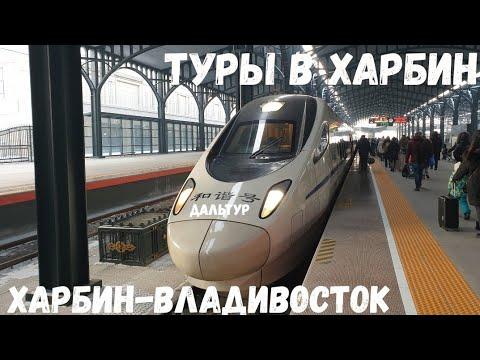 Туры в Харбин из Владивостока, на Сапсане в Харбин Китай, Горящие Туры, Китай Харбин отзывы Дальтур