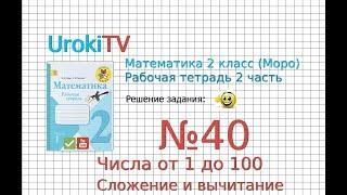 Задание №40 Числа от 1 до 100. Сложение… - ГДЗ по Математике 2 класс (Моро) Рабочая тетрадь 2 часть