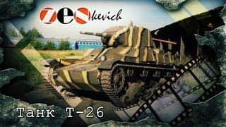 Танк Т-26 советский легкий танк / tank T-26