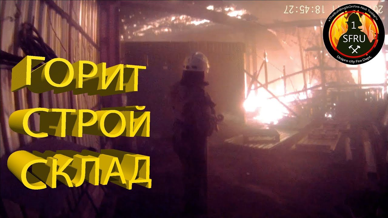 Пожар на складе строительных материалов