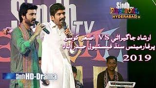 Irshad Jagirani And Asghar Khoso | Sindh Festival  Hyderabad 2019 | SindhTVHD Drama