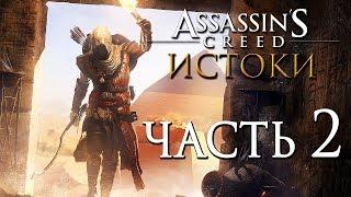 Прохождение Assassin's Creed: Истоки [Origins]— Часть 2: НОВЫЙ КОСТЮМ И СНАРЯЖЕНИЕ ЗМЕИ