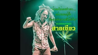 Nu Reggae Man -săai kĭeow dee dtòr jai (สายเขียวดีต่อใจ -นุ เร็กเก้แมน)  Official MV YouTube