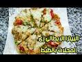 طريقة عمل البيتزا طريقه عمل البيتزا الايطالى فى البيت احسن من المحلات فيديو من يوتيوب