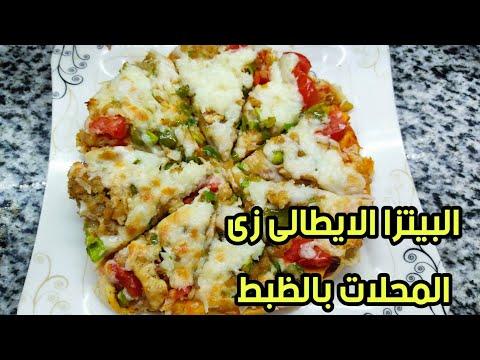 صورة  طريقة عمل البيتزا طريقه عمل البيتزا الايطالى فى البيت احسن من المحلات طريقة عمل البيتزا من يوتيوب