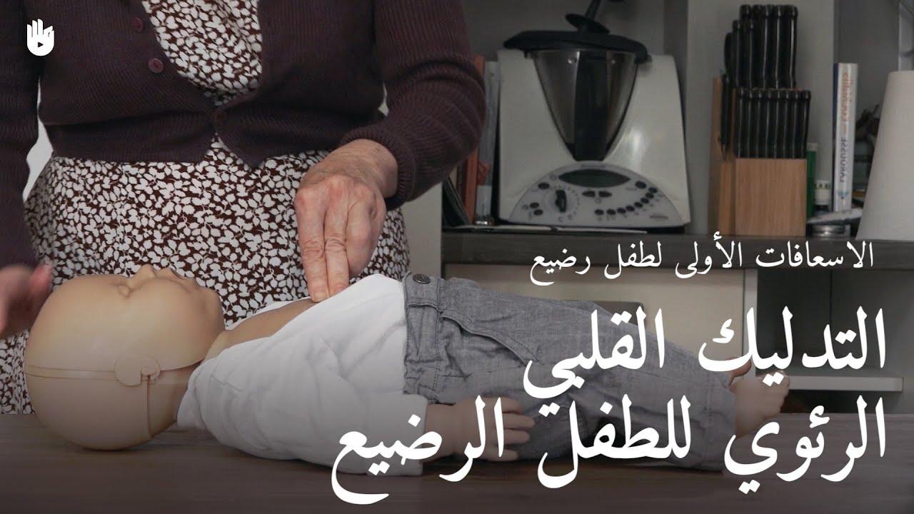premiers secours nourrisson r animation cardio pulmonaire youtube. Black Bedroom Furniture Sets. Home Design Ideas