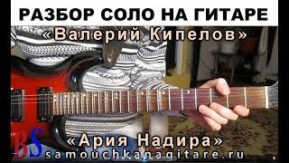 Валерий Кипелов - Ария Надира (кавер) РАЗБОР СОЛО НА ГИТАРЕ