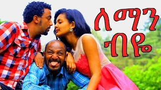 Ethiopian Comedy Movie HD Trailer -  Leman Biye( ለማን ብዬ )