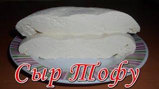 Тофу в домашних условиях. Как приготовить соевое молоко, творог и соевый сыр