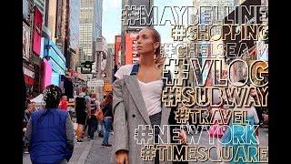 Поездка в Нью Йорк | Студия Maybelline | Как я впервые побывала в метро | Fenty Beauty by Rihanna