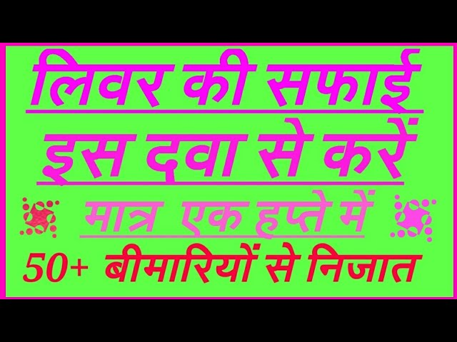 ???? ?? ???? ???? ??????????? ????, EASIEST LIVER CLEANING TIPS.???? ?? ???? ????? ?? ????
