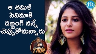 ఆ తమిళ్ సినిమాకి డబ్బింగ్ నన్నేచెప్పుకోమన్నారు - Anjali || Frankly With TNR || Talking Movies