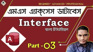 Gambar cover 💥 MS Access Database A to Z in Bangla I Part 03 I (Interface)