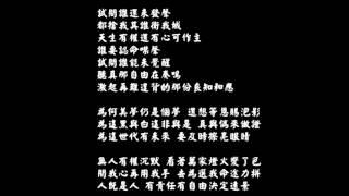 給香港人 - 問誰未發聲