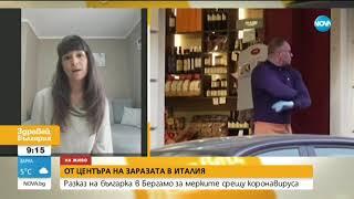 ОТ ЦЕНТЪРА НА ЗАРАЗАТА В ИТАЛИЯ: Разказ на българка в Бергамо за мерките срещу коронавируса!