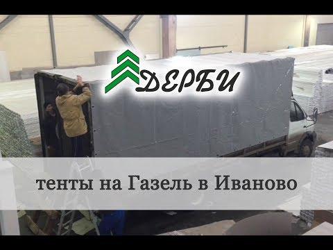 Тенты на Газель в Иваново
