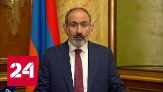 Премьер-министр Армении Пашинян: Турция вовлечена в карабахский конфликт - Россия 24