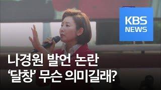 나경원 '달창' 발언 일파만파 / KBS뉴스(News)