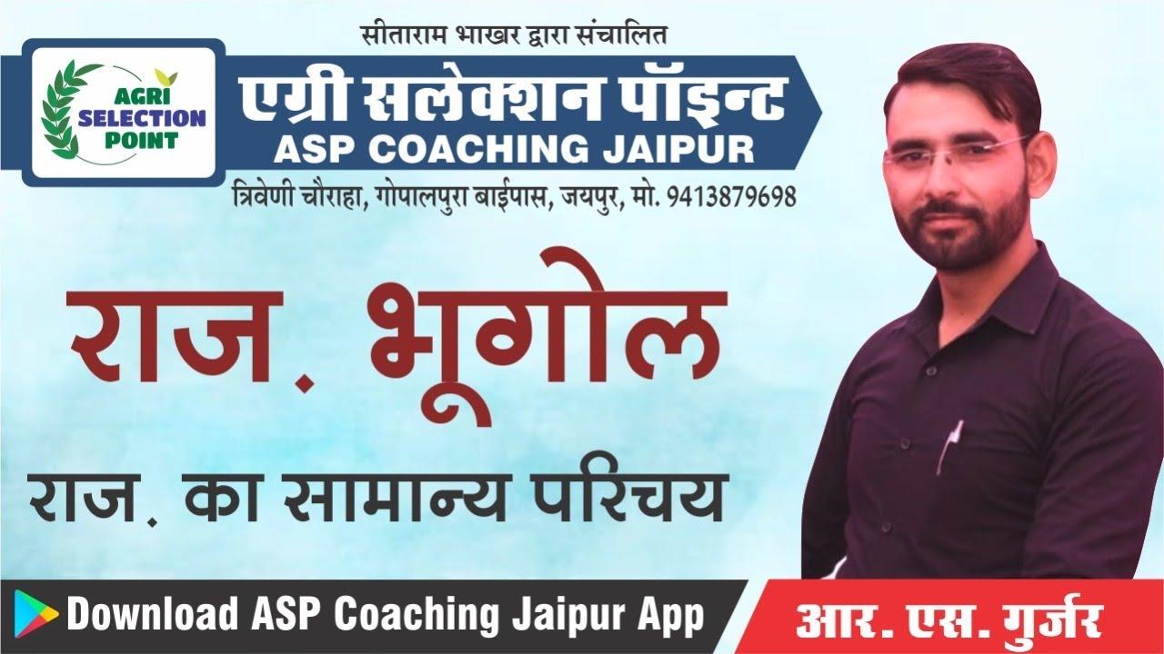 [1] Rajasthan Geography Agriculture Supervisor | सामान्य परिचय | Krishi Paryavekshak Bharti 2021