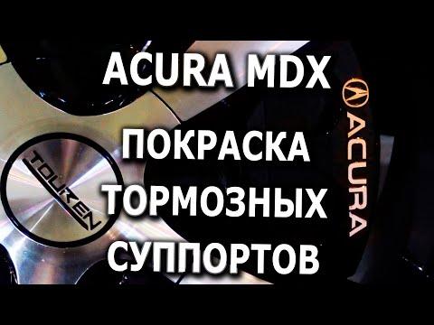 Покраска тормозных суппортов для Acura MDX