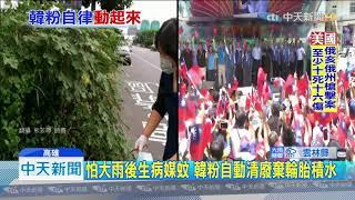 20190804中天新聞 韓粉升級2.0 主動清垃圾、淨灘、捐血挺韓!