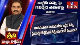 Governor Tamilisai Phone Call To Puvvada Ajay Kumar | TSRTC Strike | News Analysis With Srini | hmtv