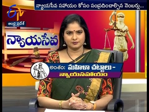 Women Laws – Legal Help | Nyaya Seva | 4th March 2017  | Full Episode | ETV Andhra Pradesh