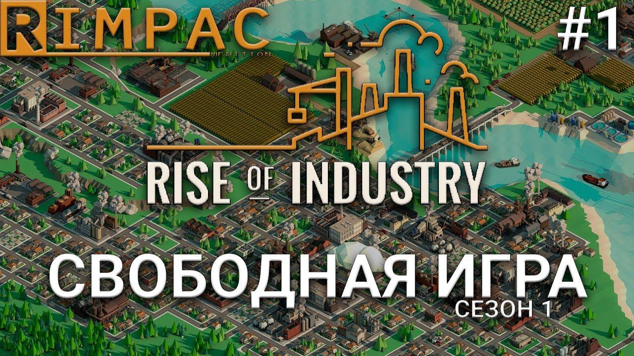 экономическая стратегия россии игра