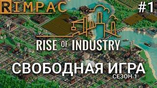 Rise Of Industry #1 | Новая экономическая стратегия 2018 _ Прохождение