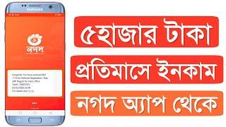 নগদ অ্যাপ থেকে রেফার করে ইনকাম করুন। Nagad Refer & income