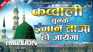 ईमान ताज़ा हो जायेगा क़व्वाली सुनके -Ya Mohammad Kamli Wale -Mohammad Ka Roza -2019 Superhit Qawwali