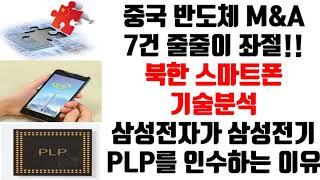 중국 반도체 M&A  7건 줄줄이 좌절!! 북한 스마트폰  기술분석 삼성전자가 삼성전기 PLP를 인수하는 이유