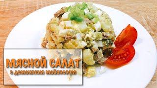 Правильный мясной салат с домашним майонезом. #супербатя на кухне