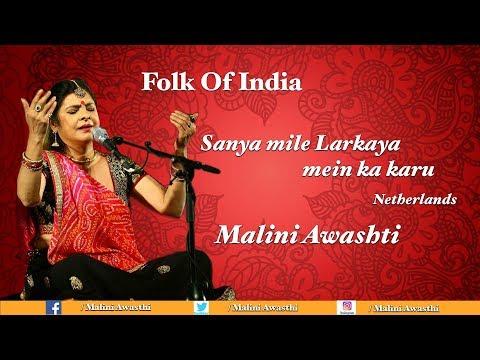 Malini Awasthi | Nakta |  Awadhi | Folk | Superhit Song | Saiyan Mile