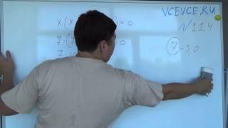 Задача №114. Алгебра 7 класс Макарычев.
