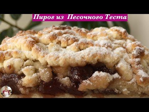 Вкусный и Рассыпчатый Пирог из Песочного Теста (Shortcrust Pie, English Subtitles)