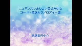 香坂みゆき「ニュアンスしましょ」のコード・歌詞入りメロディ譜になり...