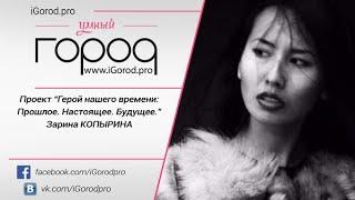 Герой нашего времени Зарина Копырина