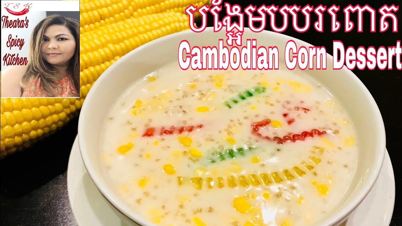 បង្អែមបបរពោត bor bor poat Cambodian Corn Dessert