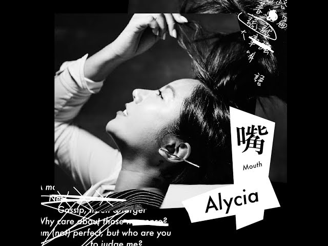 Alycia【嘴 Mouth】Official Music Video