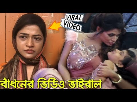 অভিনেত্রী বাঁধনের সেই ভাইরাল হওয়া ভিডিওতে যা রয়েছে! | Azmeri Haque Badhon | Bangla News Today | News